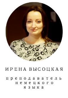 Высоцкая