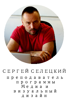 Селецкий