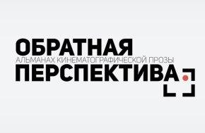 Обратная перспектива: благодаря EHU издадут первый беларуский альманах длядраматургов