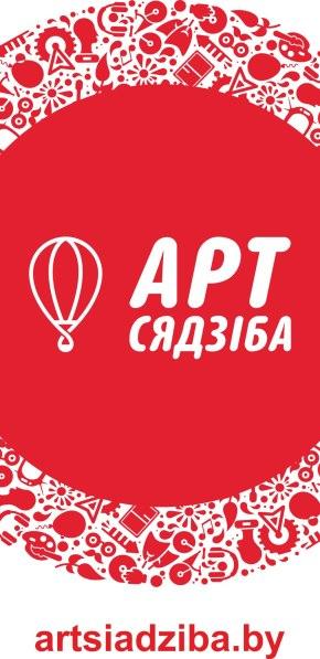 Фестиваль «Арт Сядзібы» в честь дня Воли в Минскеотменили
