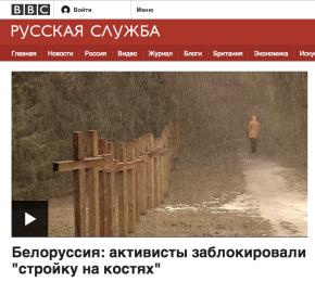 Белоруссия: активисты заблокировали «стройку накостях»