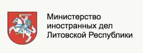 Заявление МИД Литовской Республики по поводу происшествий вБеларуси