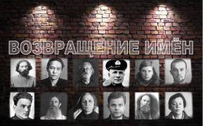 В Вильнюсе впервые пройдет акция «Возвращениеимен»