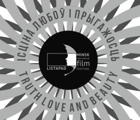 В Минске проходит кинофестиваль«Лістапад»