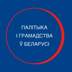Вышел второй сборник работ выпускников-политологов ЕГУ