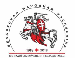 Вильнюс отметит 100-летиеБНР