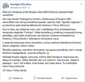 Мэр Вильнюса попал в «чёрный» списокРоссии