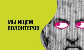 Стань волонтёром на фестивалях театра икино